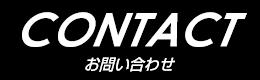 CONTACT -お問い合わせ