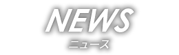 NEWS -ニュース